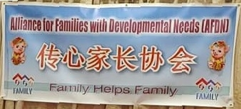Alliance for Families with Developmental Needs banner